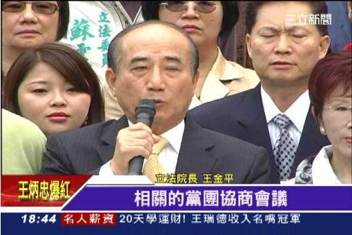 王金平黨籍案 國民黨上訴當籌碼?!
