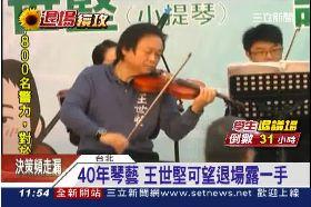 世堅提琴手g1200