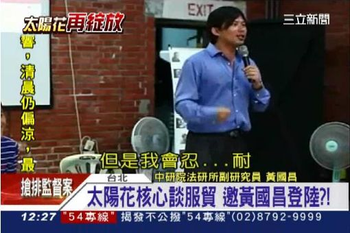太陽花核心談服貿 邀黃國昌登陸?!