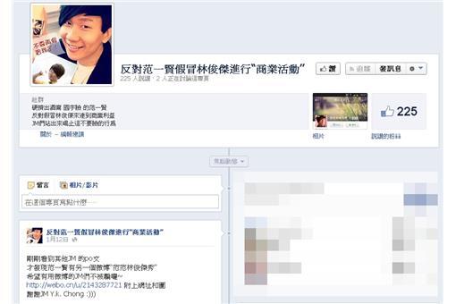 范一賢_FB