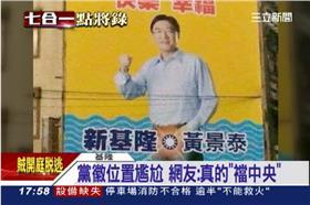 基隆,議長,市長,黃景泰,國民黨,黨徽