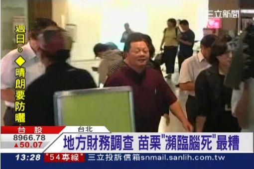 """地方財務調查 苗栗""""瀕臨腦死""""最糟"""