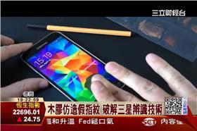 駭客,iPhone5S,指紋,三星,手機,S5,電子錢包