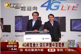 索尼華電4G1800