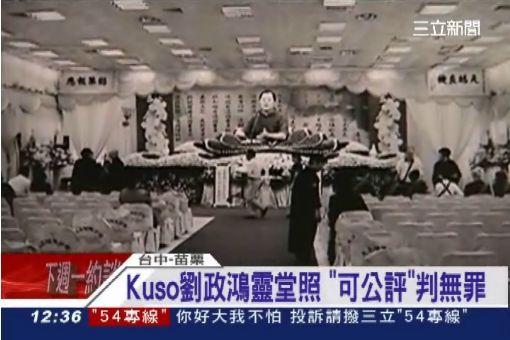 "Kuso劉政鴻靈堂照 ""可公評""判無罪"