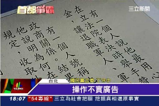 """蔡連涉""""期約賄選""""? 北檢了解中!"""
