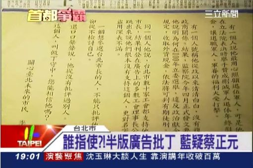 半版廣告批丁 市民「李游香」疑人頭 三立新聞台
