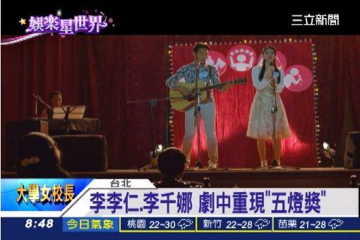李李仁、李千娜 劇中重現「五燈獎」