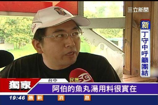 """薄利多銷! 10元魚丸湯""""月賺20萬"""""""