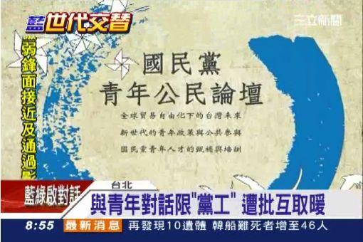 "KMT青年論壇今登場 ""限定黨工"""