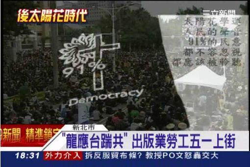 """""""龍應台踹共"""" 出版業勞工五一上街"""
