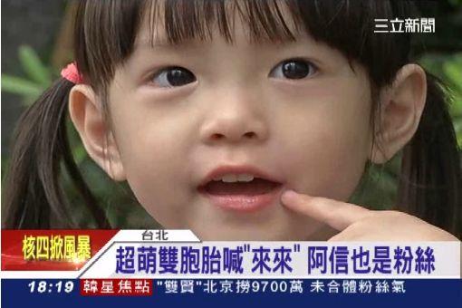 """3歲""""蘋果西打""""姊妹 也萌喊""""來來"""""""