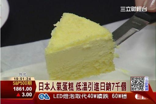 低溫商機!日本人氣蛋糕直送到府