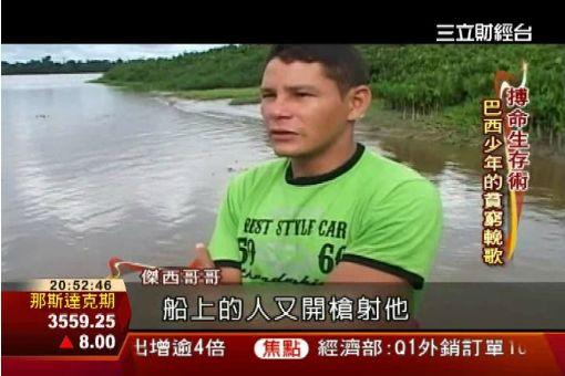 大浪中追船 巴西童工搏命養家