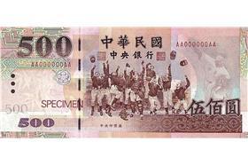 新台幣  翻攝網路
