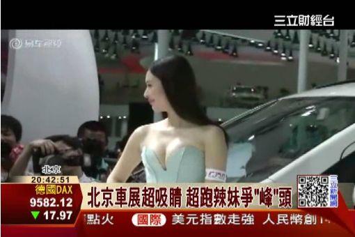 """北京車展超吸睛 超跑辣妹爭""""峰""""頭"""