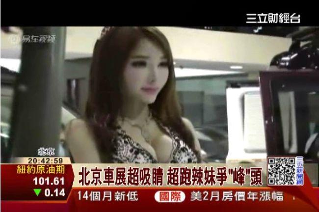 胡睿_「車頭燈」大比拼!北京車展火辣洋妞、性感車模搶「鋒」頭 ...