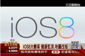 蘋果iOS變革1300