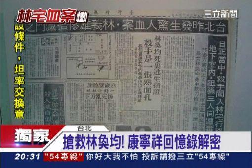 """34年前""""奐""""中7刀 貴人王永慶救回命"""