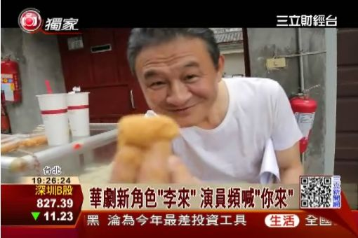"""華劇新角色""""李來"""" 演員頻喊""""你來"""""""