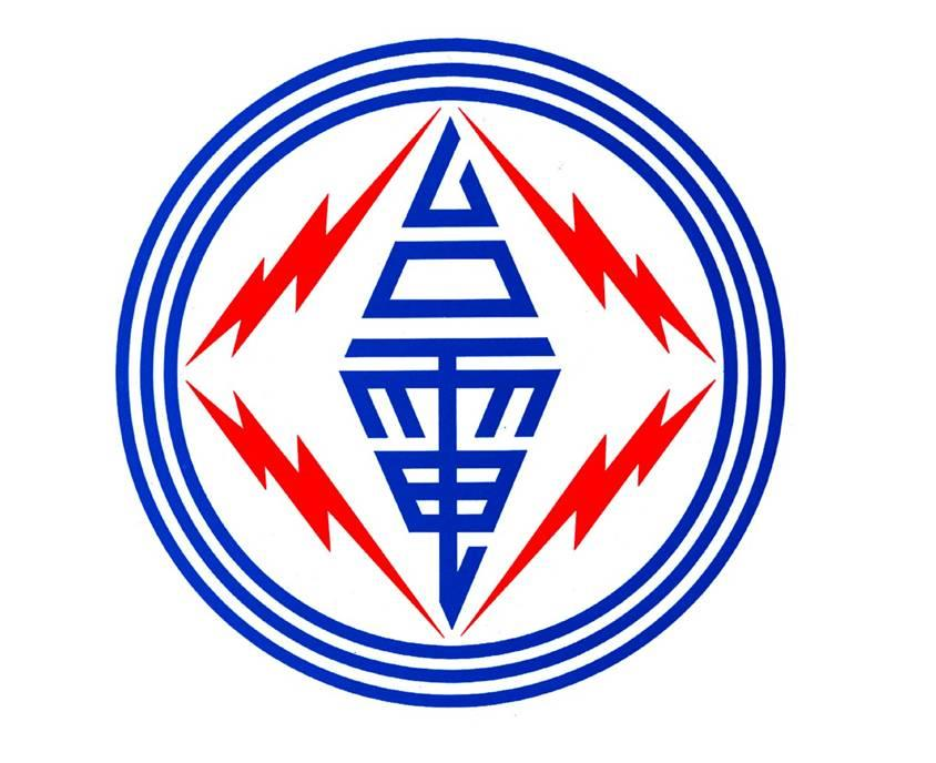 台灣電力公司1