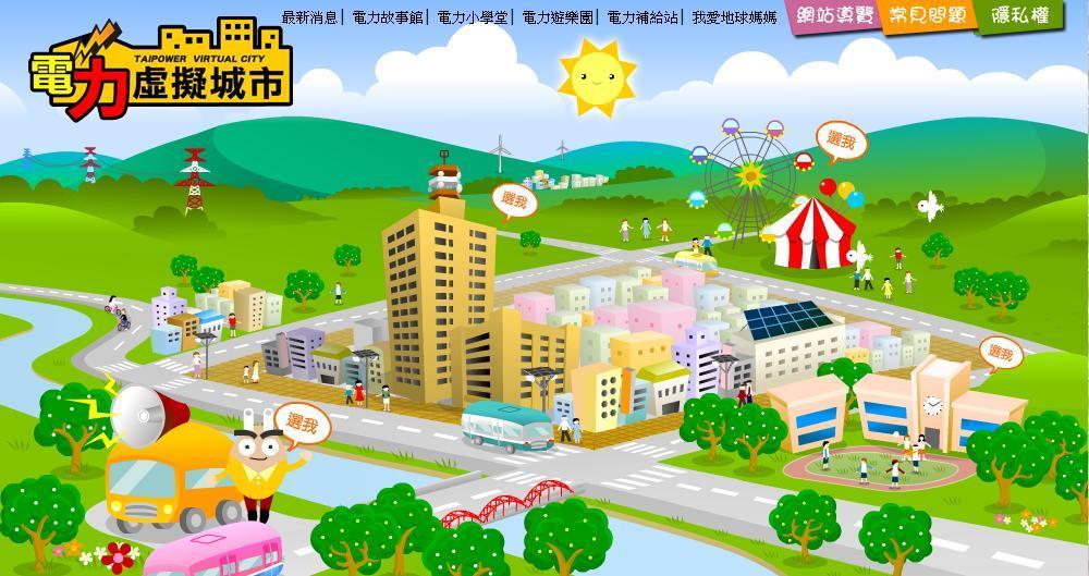 台灣電力公司2