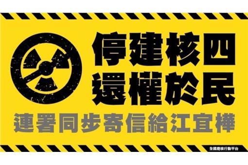 媽媽監督核電廠聯盟2