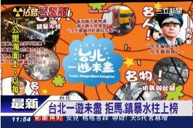 KUSO遊台北1200
