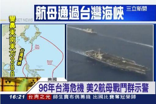 美:中國若挑釁 航母穿越台灣海峽