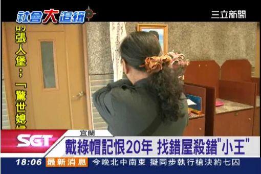"""戴綠帽記恨20年 找錯屋殺錯""""小王"""""""