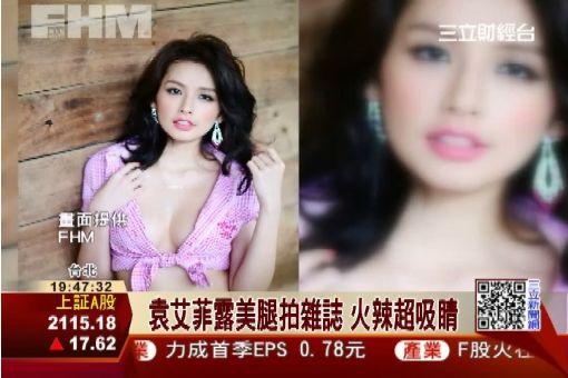 袁艾菲露美腿拍雜誌 火辣超吸睛