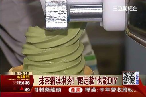 """抹茶霜淇淋夯! """"限定款""""也能DIY"""