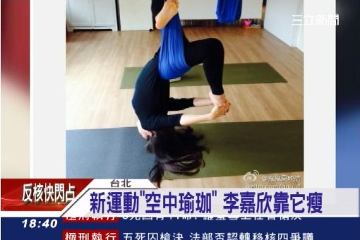 """新運動""""空中瑜珈"""" 李嘉欣靠它瘦"""