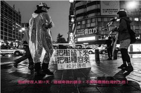台灣護樹團體聯盟FB