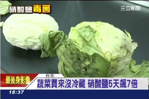蔬菜買來沒冷藏 硝酸鹽5天飆7倍