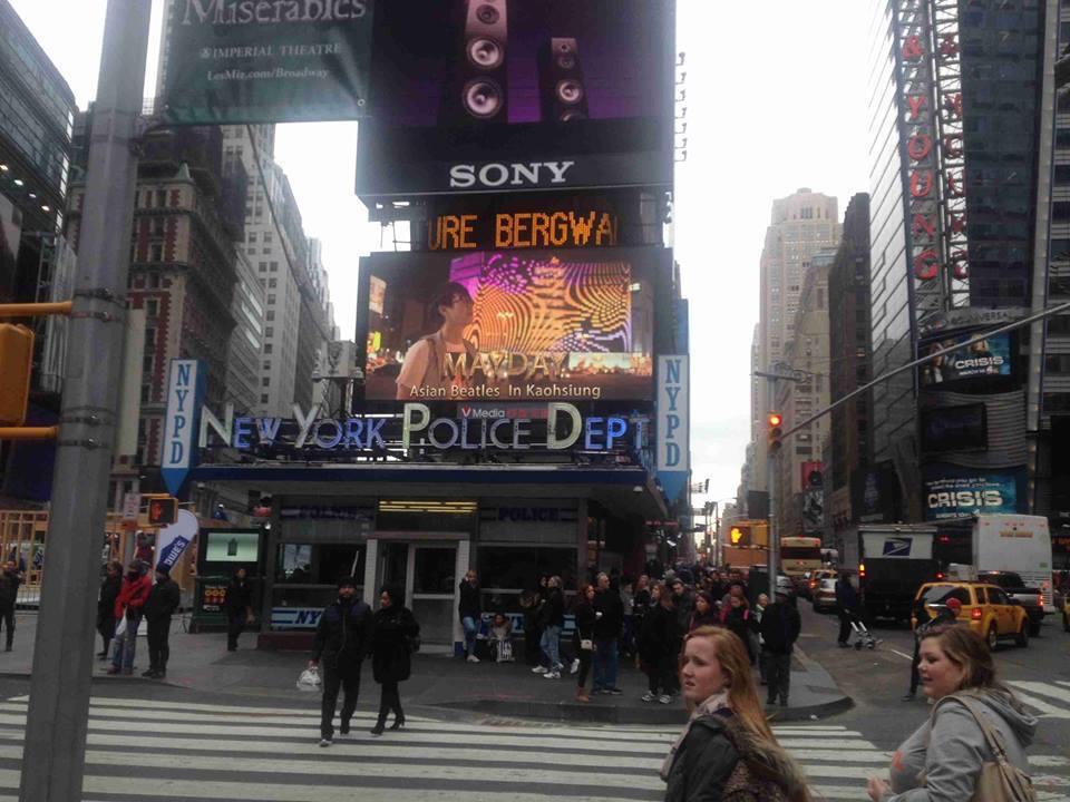 花媽在紐約