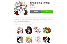 LINE-官網