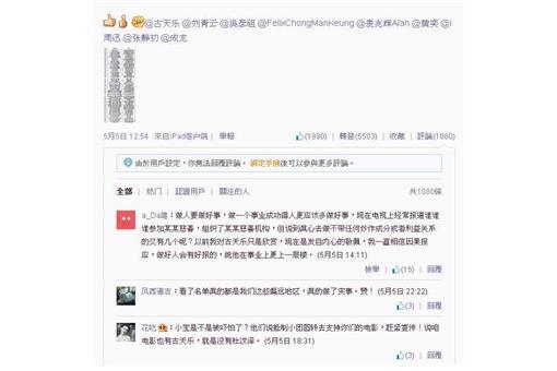 來源:爾冬陞微博