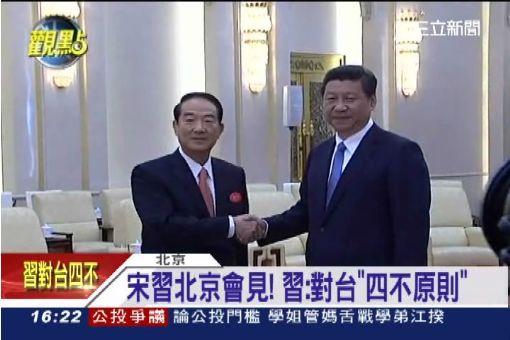 """拉宋打馬? """"宋習會""""北京搶先登場"""
