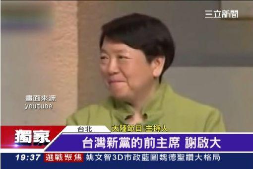 謝啟大登中當名嘴 北京腔罵學運
