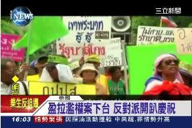 泰亂中國慘1600