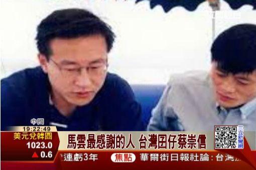 台灣囝仔蔡崇信  阿里幕後功臣 三立財經台