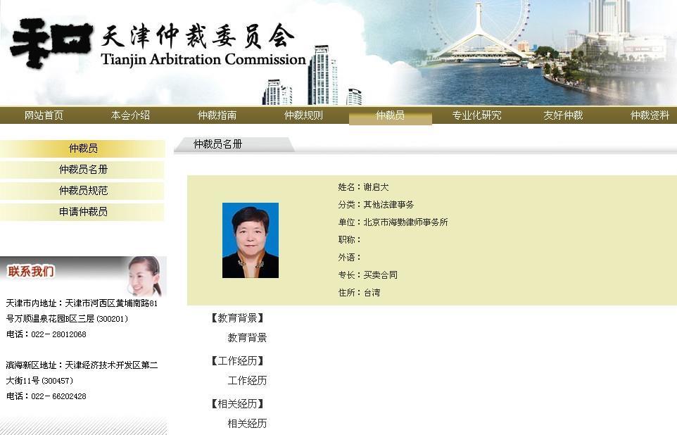 謝啟大-天津仲裁委員會官網
