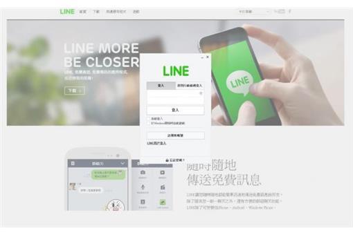 假LINE網站
