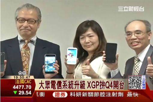 大眾電信系統升級 進軍4G拚重生|三立財經台