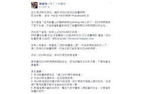 LINE盜帳號 呼籲解除臉書綁定 翻攝自陶韻智臉書