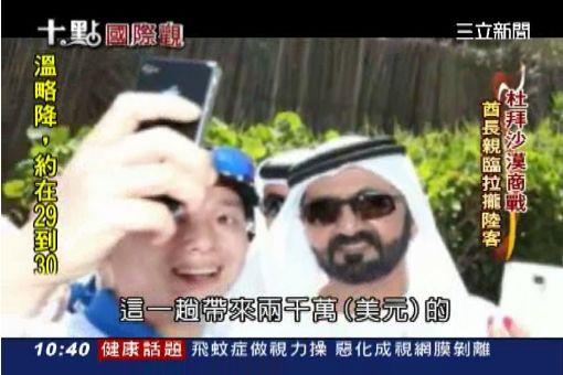 豪砸30億!最大中國團氣勢嚇傻杜拜