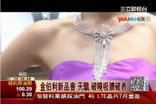 25克拉極品裸鑽 閃耀上海珠寶展