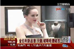 上海珠寶展1700 調