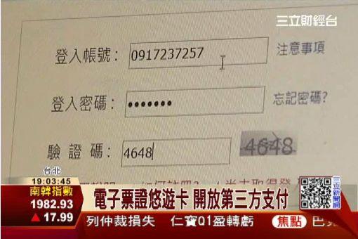 第三方支付O2O開放 悠游卡也准